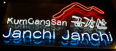 Image for Korean and Latino workers at Kum Gang San restaurants win enforcement of $2.7 million wage theft judgment