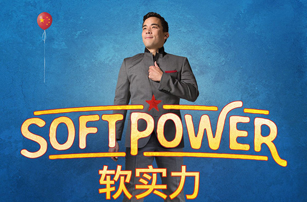 """Image for """"Soft Power,"""" NYC premiere and talkback with playwright David Henry Hwang - AALDEF theater party Oct. 5"""